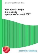 Чемпионат мира по снукеру среди любителей 2007