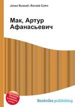 Мак, Артур Афанасьевич