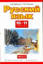 Русский язык. 10-11 классы. Часть 2