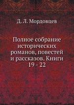 Обложка книги Полное собрание исторических романов, повестей и рассказов. Книги 19 - 22