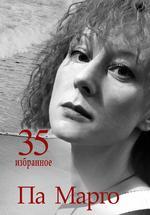 35 Избранное