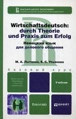 Wirtschaftadeutsch: Durch Theorie und Praxis zum Erfolg / Немецкий язык для делового общения (+ CD)