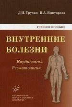 Внутренние болезни: Кардиология. Ревматология: Учебное пособие