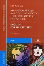 """Английский язык для специальности """"Парикмахерское исскуство"""" / English for Hairstylists"""