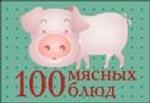 100 мясных блюд (миниатюрное издание)