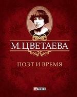 М. Цветаева. Собрание сочинений. Поэт и время (миниатюрное издание)