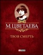 М. Цветаева. Собрание сочинений. Твоя смерть (миниатюрное издание)