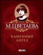 М. Цветаева. Собрание сочинений. Каменный Ангел (миниатюрное издание)