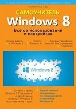 М. Д. Матвеев. Windows 8. Все об использовании и настройках