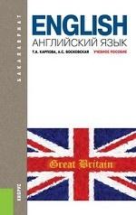 Английский язык (для бакалавров). Учебник(изд:5)