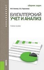 Бухгалтерский учет и анализ.Сборник задач.Уч.пос