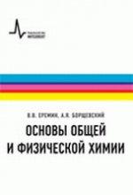 Основы общей и физической химии
