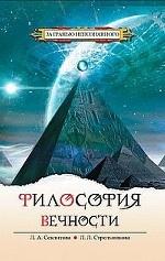 Философия вечности. Контакты с Высшим Космическим Разумом