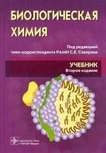 Биологическая химия с упражнениями и задачами. Учебник. Гриф МО РФ
