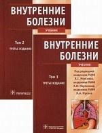 Внутренние болезни. В 2-х томах. Том 1