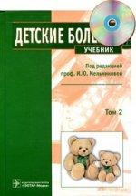 Детские болезни. Том 2. +CD