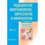 Медицинская микробиология, вирусология и иммунология Том 2. +CD