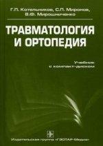 Травматология и ортопедия. +CD