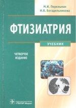 Фтизиатрия + CD