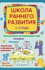 Школа раннего развития: 3-4 года