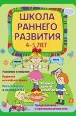 Школа раннего развития: 4-5 лет