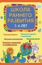 Школа раннего развития: 5-6 лет