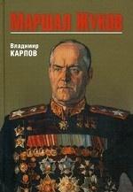 Маршал Жуков. Его соратники и противники в дни войны и мира