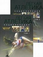 Легкая атлетика 1912-2012гг. Энциклопедия А-Я в 2-х томах