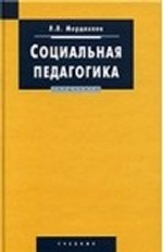 Социальная педагогика: учебник для студентов высших учебных заведений
