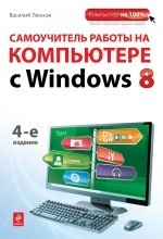 Самоучитель работы на компьютере с Windows 8