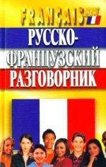 Русско-французский разговорник (полутв.)
