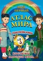 Детский атлас мира с наклейками. Костюмы народов