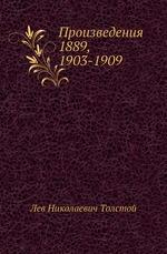 Произведения 1889, 1903-1909
