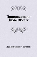 Произведения 1856-1859 гг