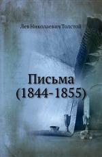 Письма (1844-1855)
