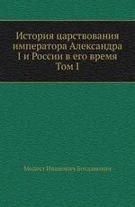 История царствования императора Александра I и России в его время
