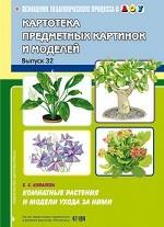 Картотека предм. картинок Вып. 32 Комн. растения