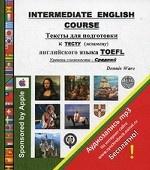 English Course.Тексты д/подг.к экзам.Сред.ур+плак