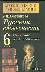 Русская словесность. От слова к словесности. 6 класс. Методические рекомендации