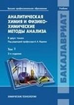 Аналитическая химия и физико-химические методы анализа. В 2-х томах. Том 2