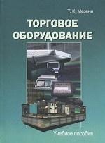 Торговое оборудование. Учебное пособие. Гриф МО Республики Беларусь