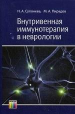 Внутривенная иммунотерапия в неврологии