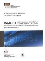 INMOST - программная платформа и графическая среда для разработки параллельных численных моделей на сетках общего вида
