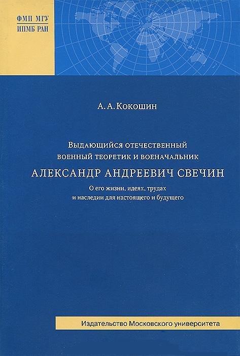 Выдающийся отечественный военный теоретик и военачальник Александр Андреевич Свечин. О его жизни, идеях, трудах и наследии для настоящего и будущего