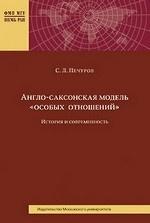 """Англо-саксонская модель """"особых отношений"""" : история и современность"""