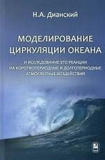 Моделирование циркуляции океана и исследование его реакции на короткопериодные и долгопериодные атмосферные воздействия