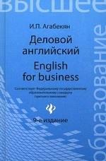 Деловой английский / English for Business
