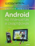 Android на планшетах и смартфонах. Cамоучитель Левина в цвете