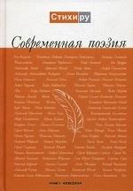 Современная поэзия. Альманах. Книга 4