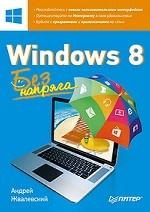Windows 8. Без напряга